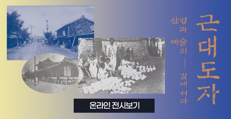 광주 기획전 온라인 전시관