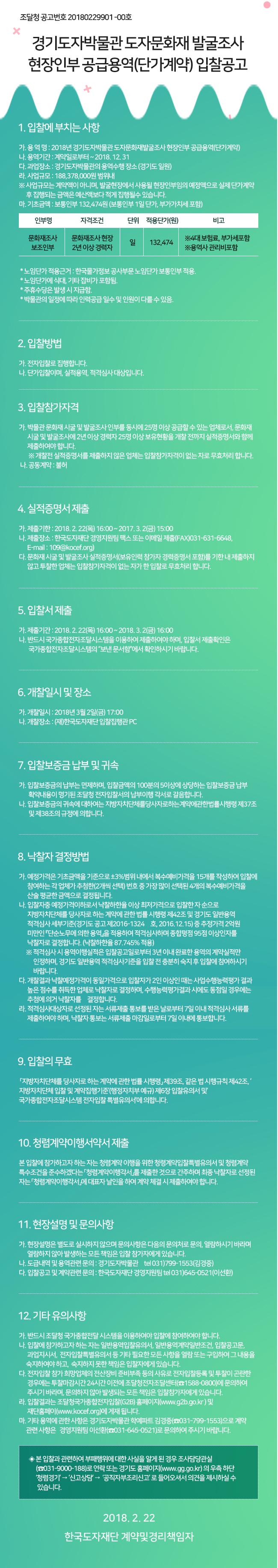 경기도자박물관 도자문화재 발굴조사 현장인부 공급용역(단가계약) 입찰공고