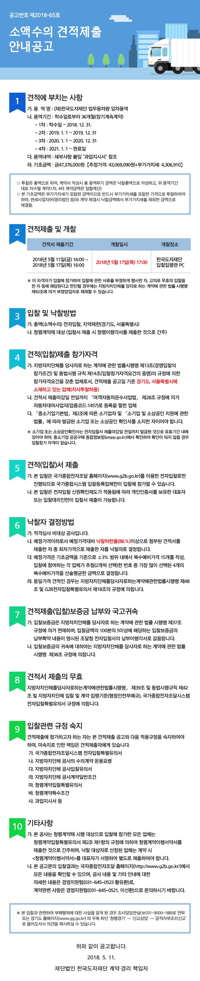 (재)한국도자재단 업무용차량 임차용역