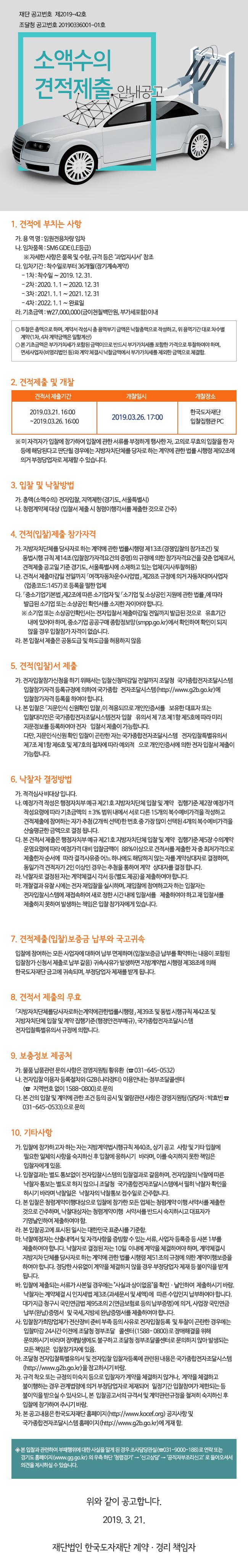 [소액수의 견적제출]임원전용차량 임차