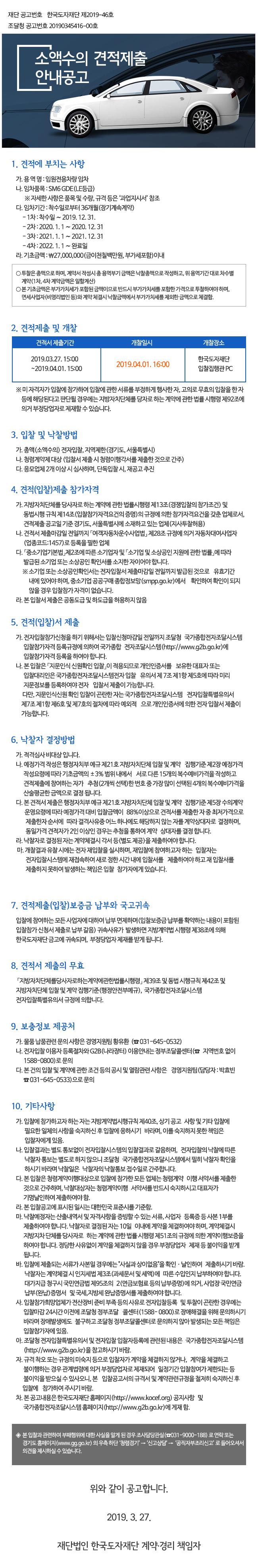 [소액수의 견적제출] 임원전용차량 임차(재공고)