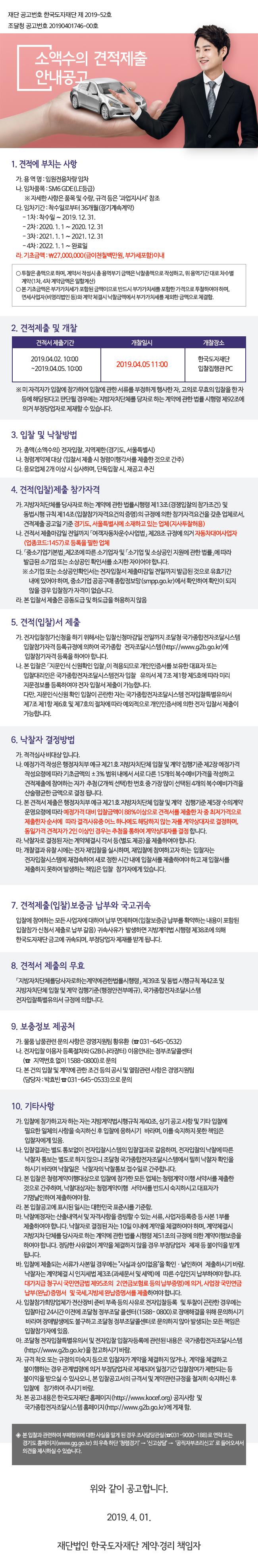 [소액수의 견적제출] 임원전용차량 임차