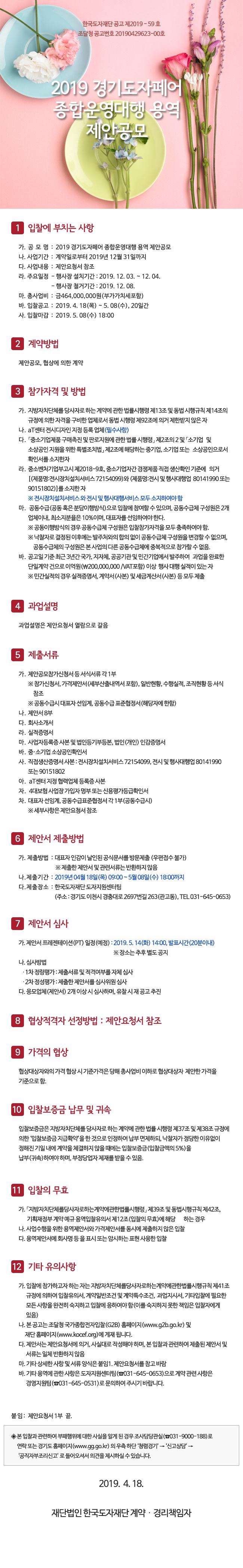 2019 경기도자페어 종합운영대행 용역 제안공모