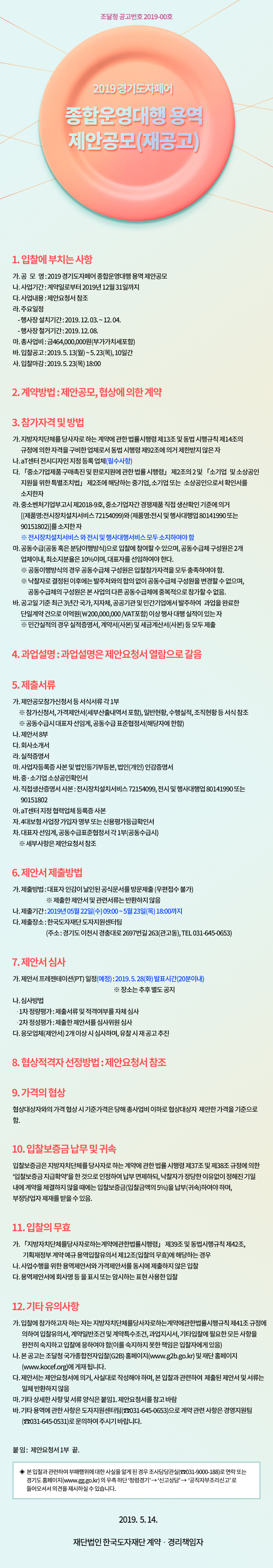 2019 경기도자페어 종합운영대행 용역 제안공모(재공고)