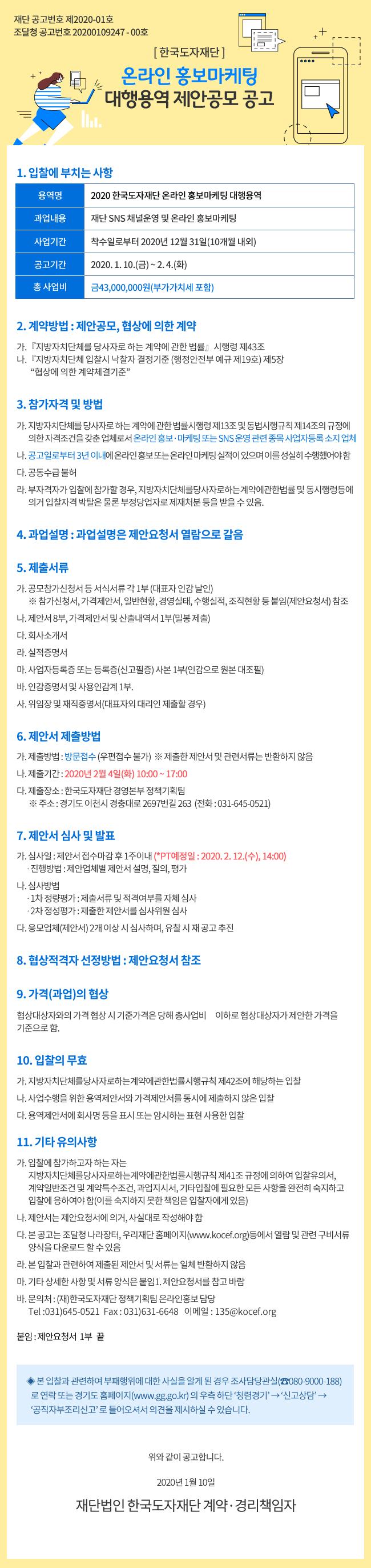 한국도자재단 온라인 홍보마케팅 대행용역 제안공모 공고