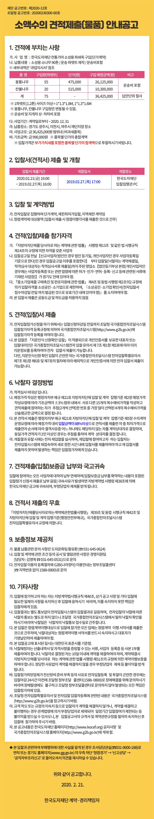 한국도자재단 전통가마 소성용 파쇄목 구입(단가계약)