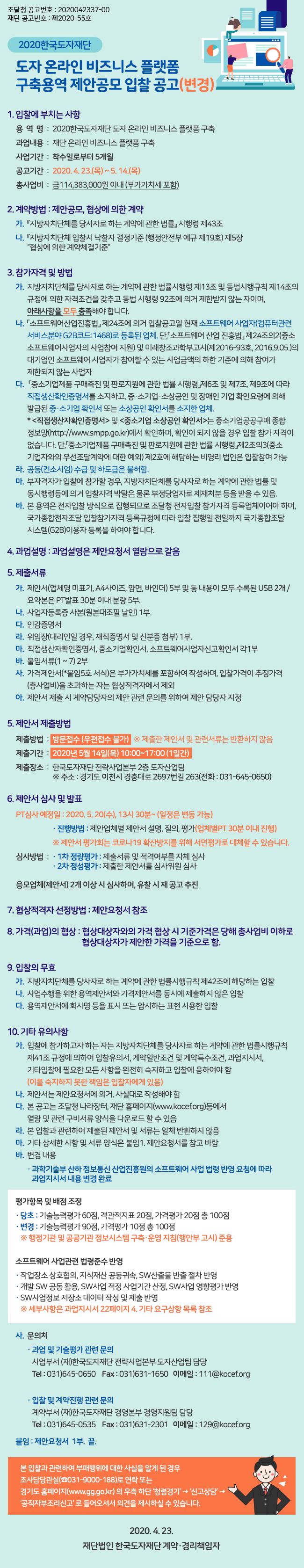 한국도자재단 도자 온라인 비즈니스 플랫폼 구축용역 제안공모 입찰공고(변경)