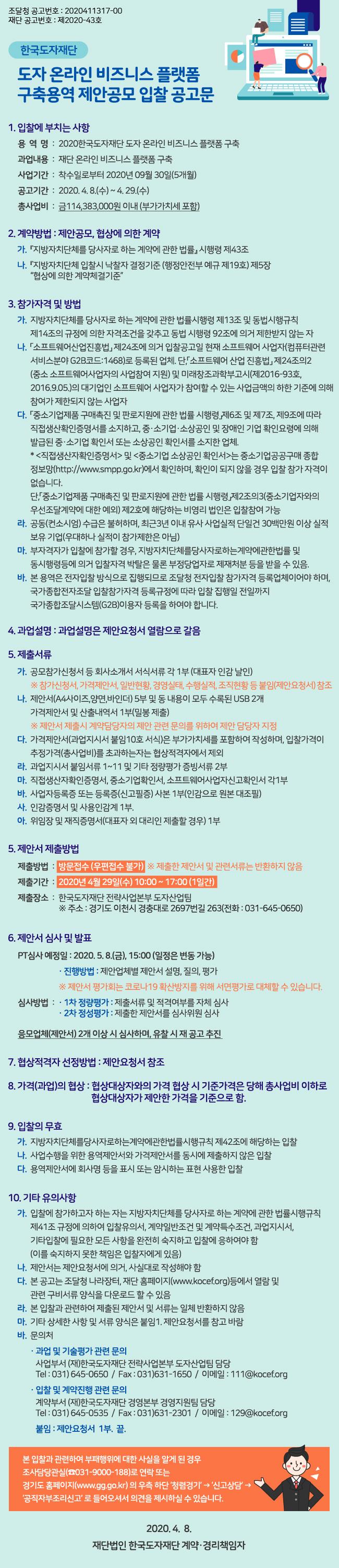 한국도자재단 도자 온라인 비즈니스 플랫폼 구축용역 제안공모 입찰 공고문