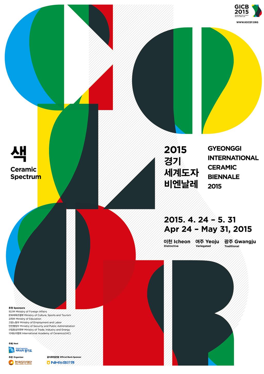 2015 경기세계도자비엔난레 포스터