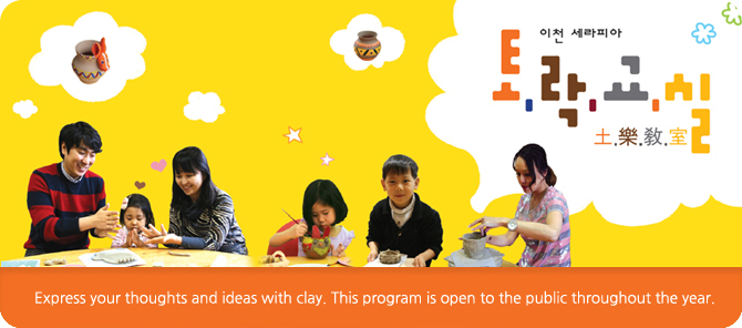 Joy of Clay Class