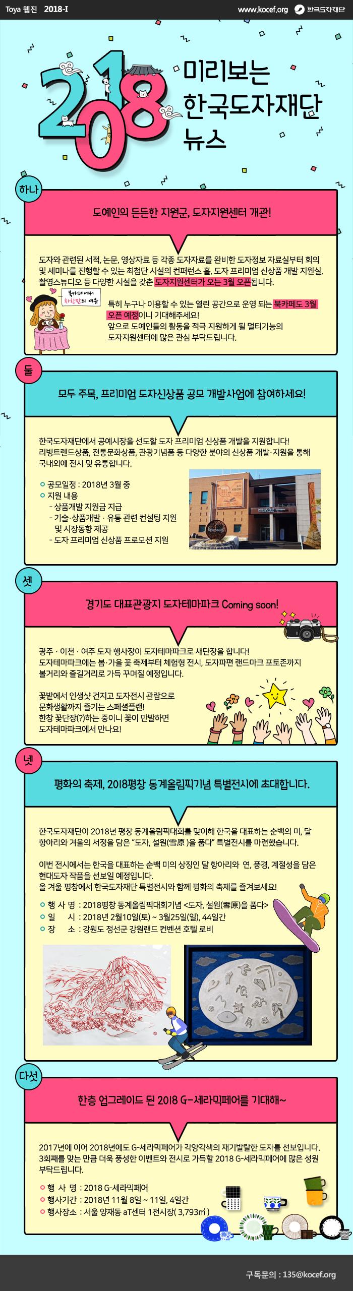 2018 미리보는 한국도자재단 뉴스