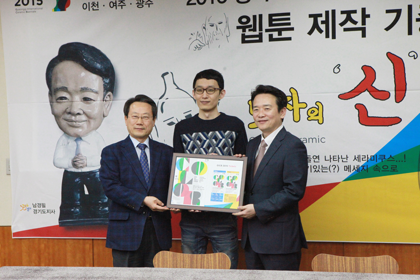 GICB2015 promotion webtoon donation ceremony