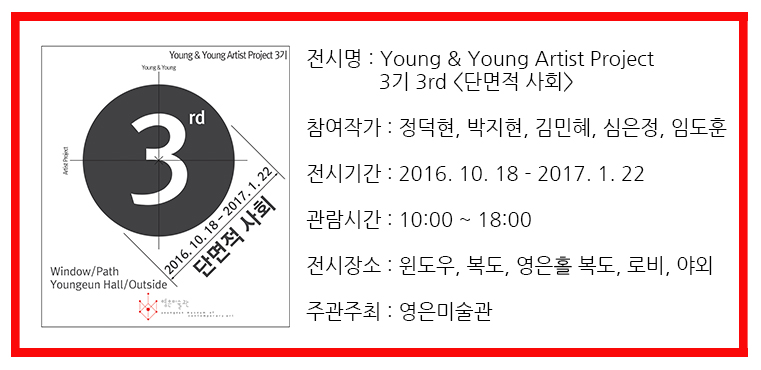 Young&Young Artist Project 3기 3rd
