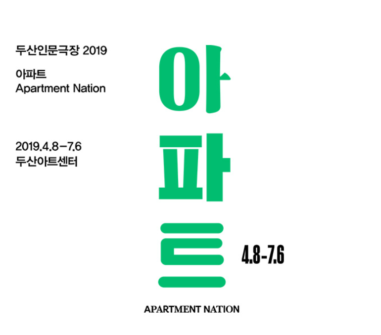 아파트 Apartment Nation