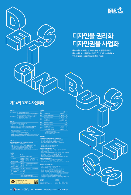 D2B(Design-to-Business)디자인페어