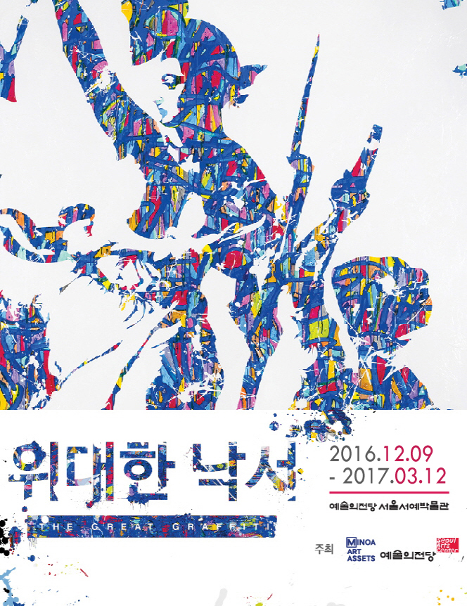 위대한 낙서 The Great Graffiti 展