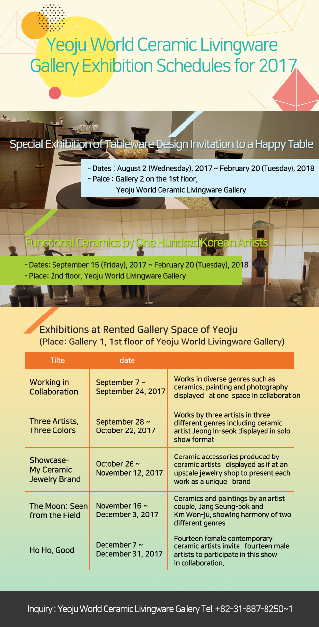 Yeoju World Ceramic Livingware Gallery Exhibition Schedules for 2017