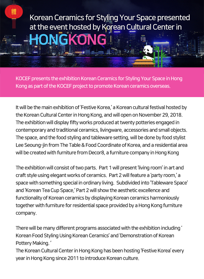 Korean Ceramics for Styling Your Space presented at the event hosted by Korean Cultural Center in Hong Kong