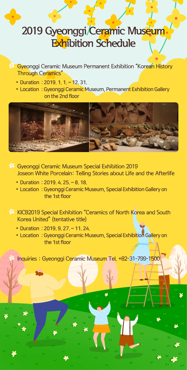 2019 Gyeonggi Ceramic Museum Exhibition Schedule