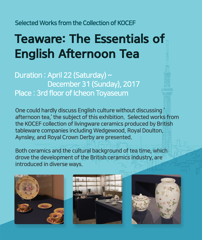 Selected Works from the Collection of KOCEF Teaware: The Essentials of English Afternoon Tea