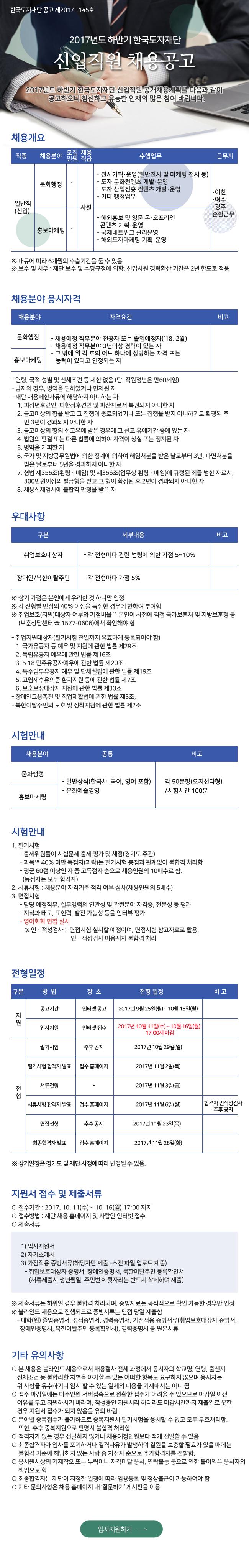 2017년도 하반기 한국도자재단 신입직원 채용공고
