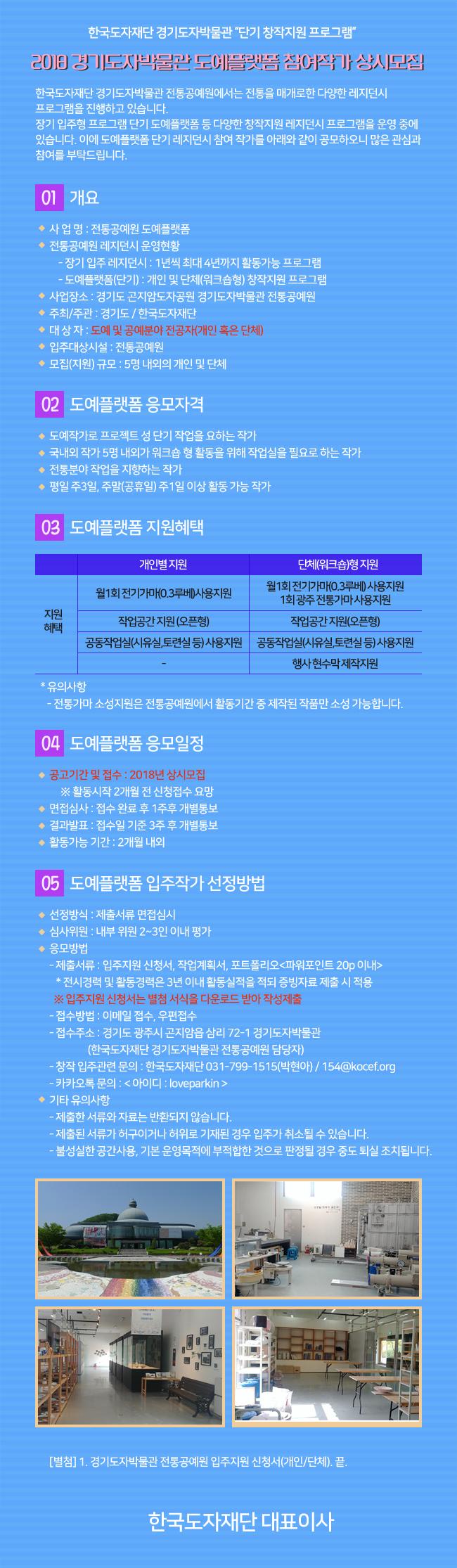 2018 경기도자박물관 도예플랫폼 참여작가 상시모집