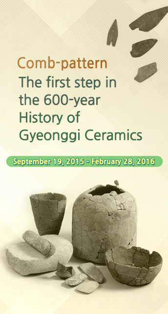 Comb-pattern The first step in the 600-year History of Gyeonggi Ceramics