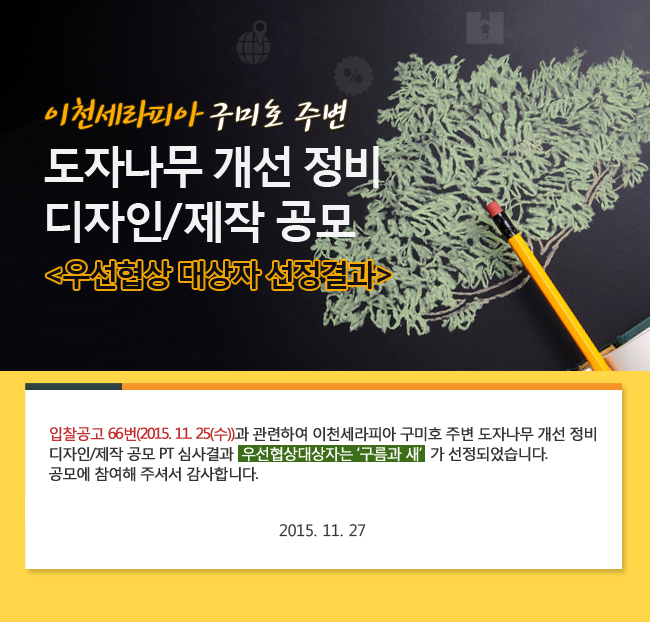 이천세라피아 구미호 주변 도자나무 개선 정비 디자인/제작 공모 우선협상 대상자 선정결과