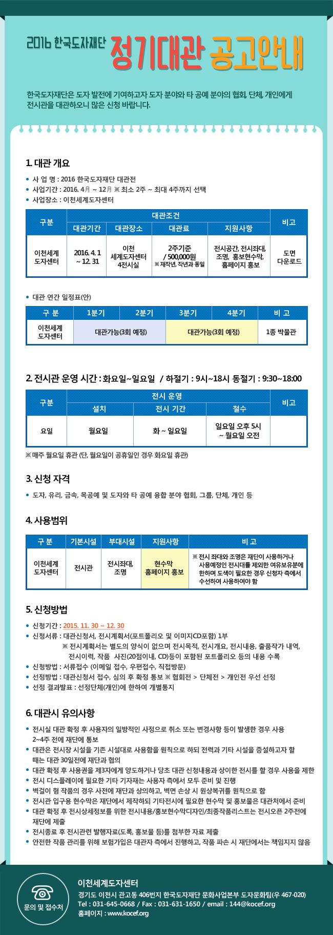 2016 한국도자재단 정기대관 공고안내