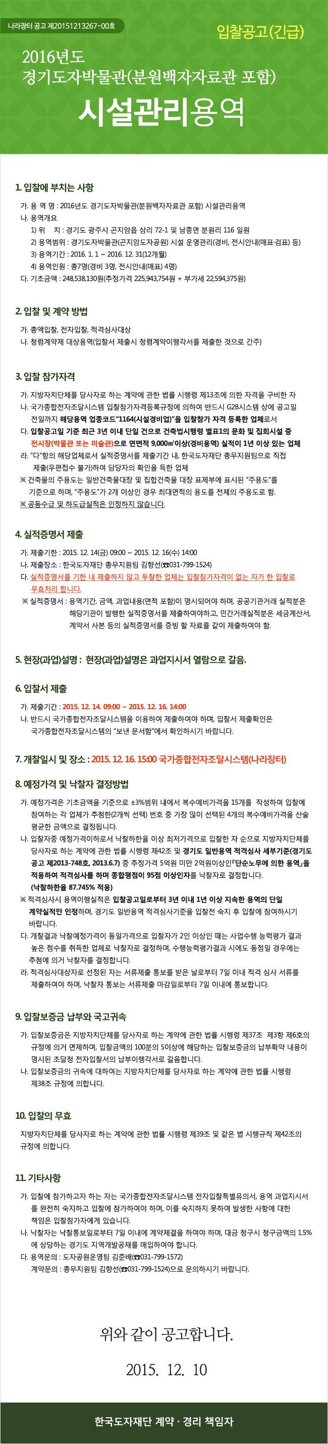 2016년도 경기도자박물관(분원백자자료관 포함) 시설관리용역