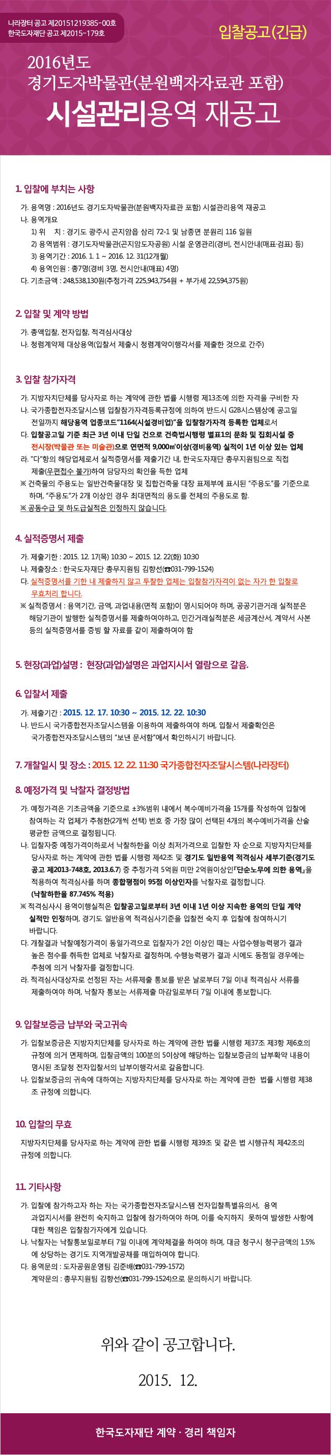 2016년도 경기도자박물관(분원백자자료관 포함) 시설관리용역 재공고