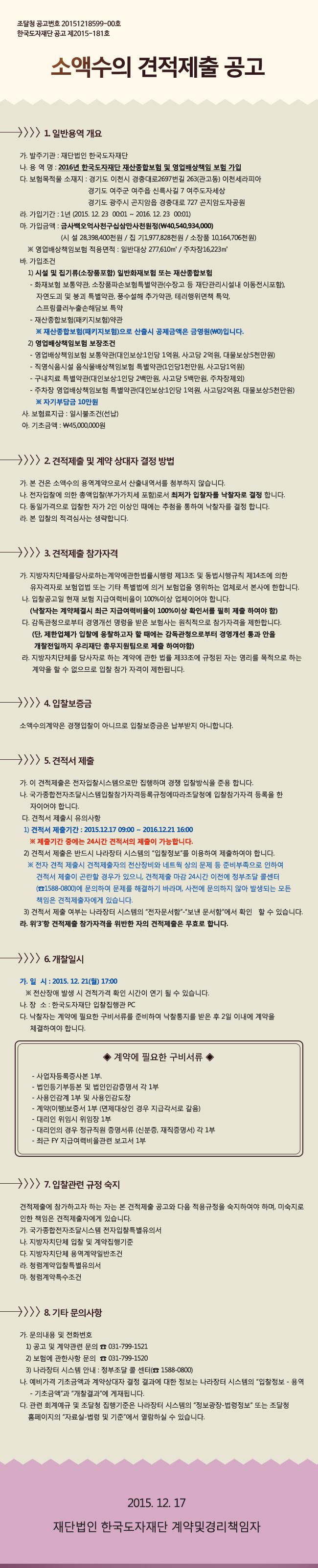 2016년 한국도자재단 재산종합보험 및 영업배상책임 보험 가입