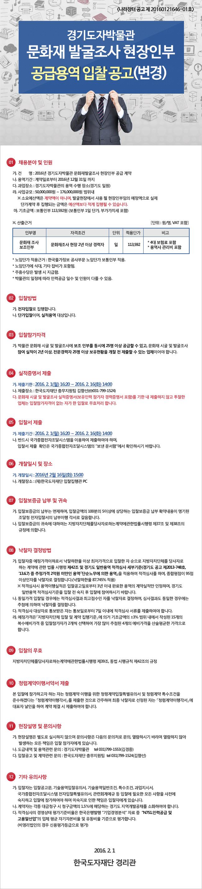 경기도자박물관 문화재 발굴조사 현장인부 공급용역 입찰 공고(변경)