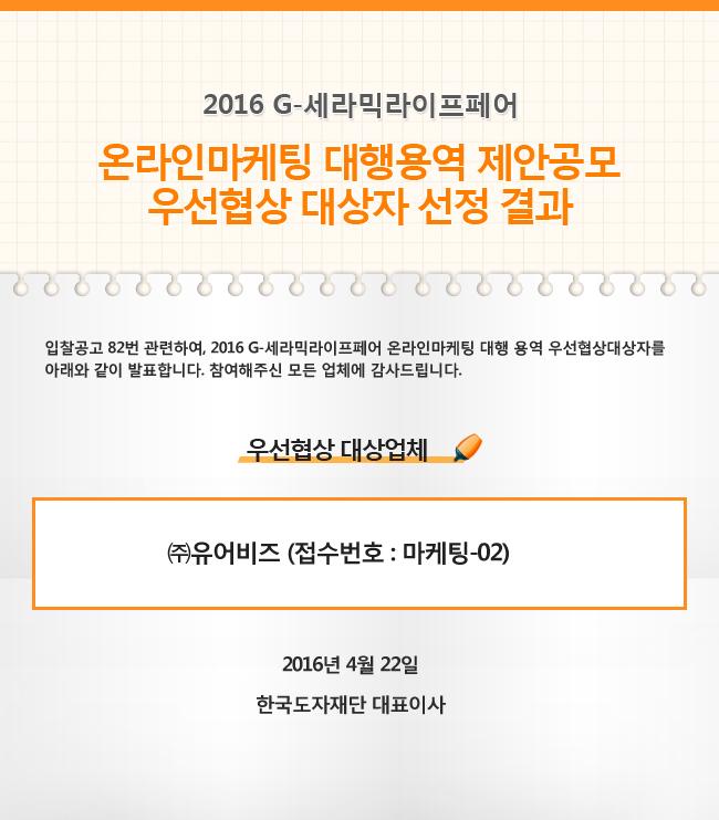 2016 G-세라믹라이프페어 온라인마케팅 대행용역 제안공모 우선협상 대상자 선정 결과