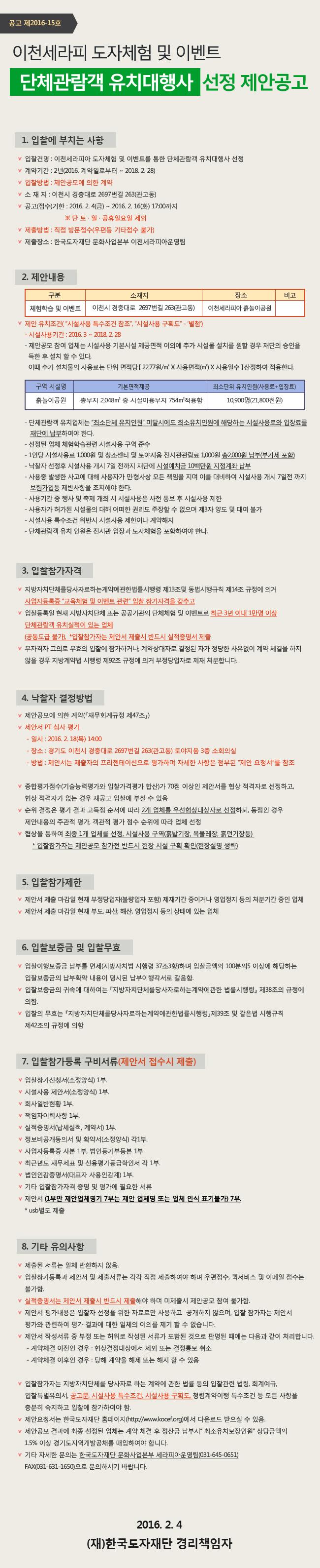 이천세라피아 도자체험 및 이벤트 단체관람객 유치대행사 선정 제안공모