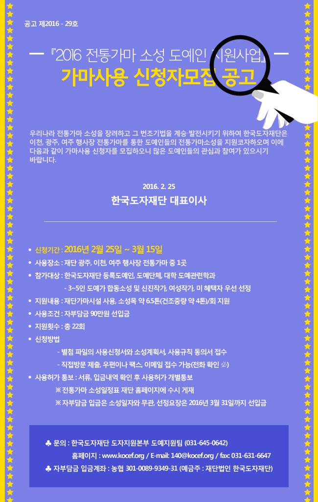 2016 전통가마 소성 도예인 지원사업 가마사용 신청자모집 공고