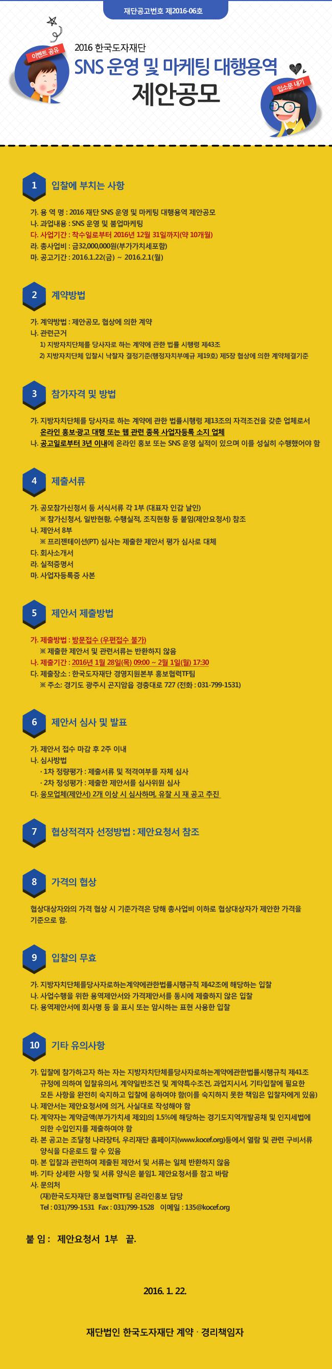 2016 한국도자재단 SNS 운영 및 마케팅 대행용역 제안공모