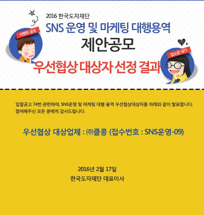 2016 한국도자재단 SNS운영 및 마케팅 대행 제안공모 우선협상 대상자 선정 결과