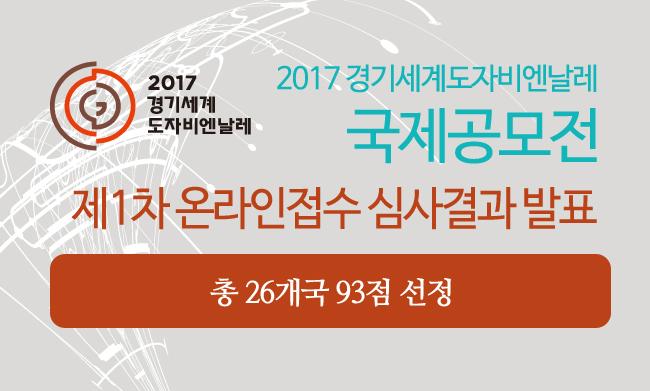 2017 경기세계도자비엔날레 국제공모전 제1차 온라인접수 심사결과 발표